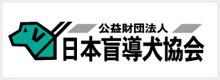 公益財団法人 日本盲導犬協会